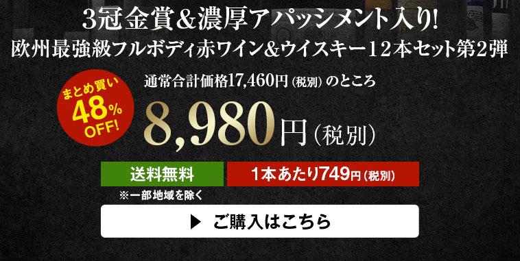 【48%OFF】3金&濃厚アパッシメント入り!欧州最強級フルボディ赤ワイン&ウイスキー12本 第2弾