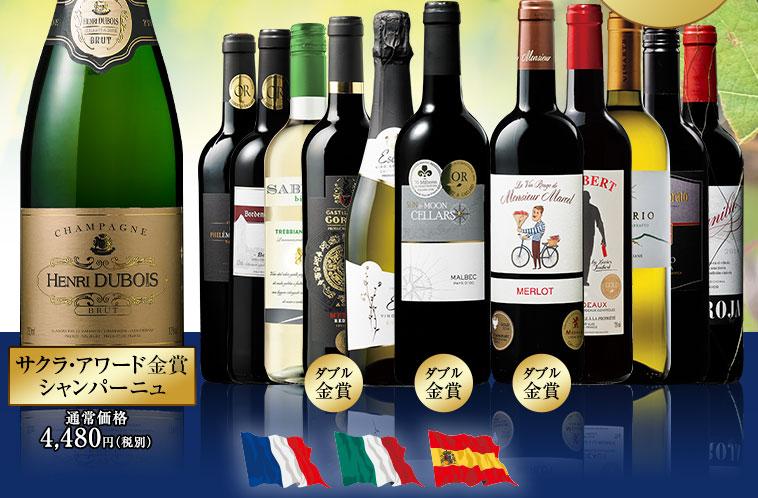 【52%OFF】高級辛口シャンパン入り!金賞計13個受賞!欧州三大銘醸地の赤白泡12本セット 第2弾