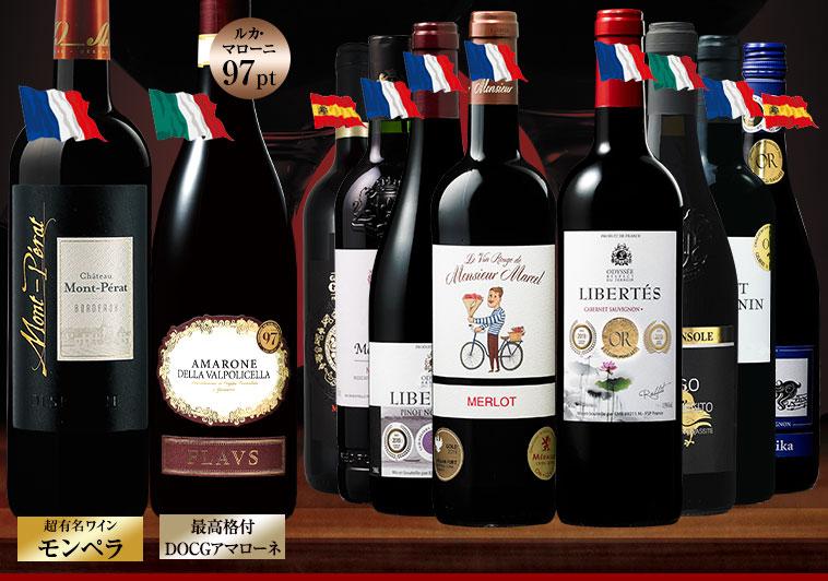 【44%OFF】伝説のモンペラ&ワイン誌97ポイントアマローネ入り!三大銘醸地の濃厚赤10本セット 第2弾