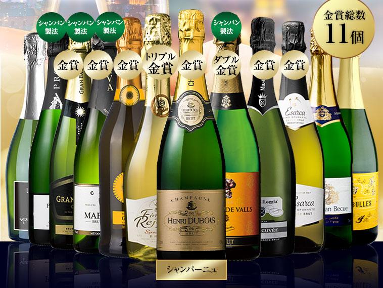 【48%OFF】高級辛口シャンパン入り!金賞計11個受賞!欧州三大銘醸地のスパークリング12本セット
