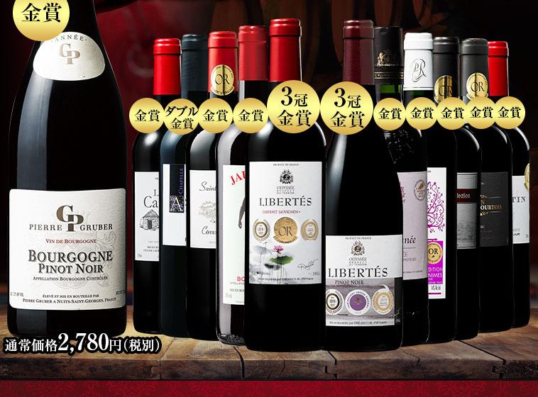 【50%OFF】高級産地ブルゴーニュ入り!金賞総受賞17個!フランス最強級赤ワイン12本セット