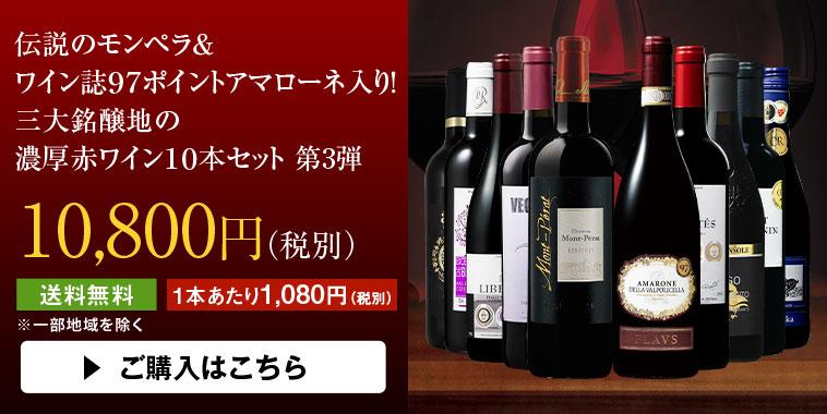 【43%OFF】伝説のモンペラ&ワイン誌97ポイントアマローネ入り!三大銘醸地の濃厚赤ワイン10本 第3弾
