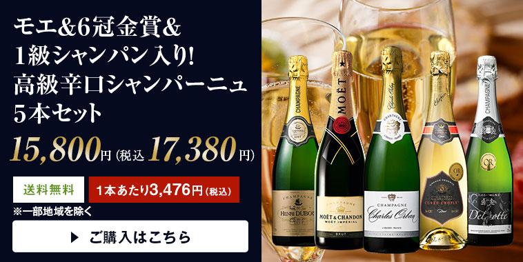 モエ&6冠金賞&1級シャンパン入り!高級辛口シャンパーニュ5本セット