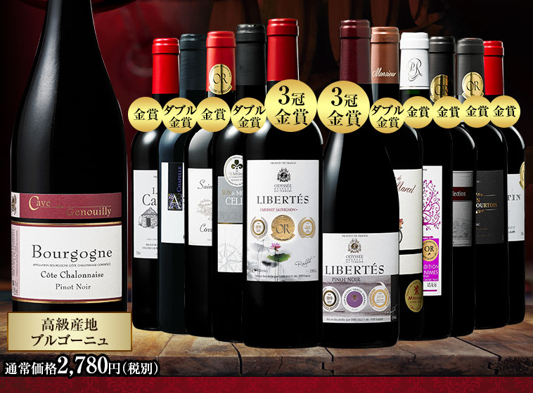 【52%OFF】高級産地ブルゴーニュ入り!金賞総受賞18個!フランス最強級赤ワイン12本セット 第2弾