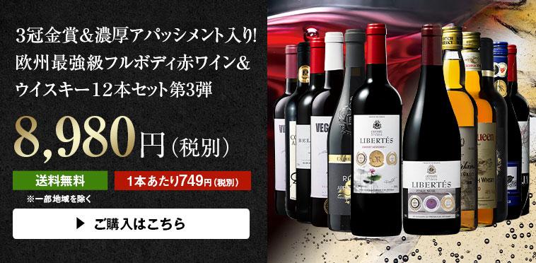 【48%OFF】3冠金賞&アパッシメント入り!欧州最強級フルボディ赤ワイン&ウイスキー12本 第3弾