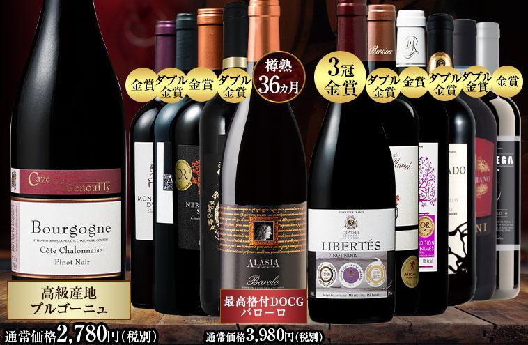 【53%OFF】高級産地ブルゴーニュ&濃厚バローロ入り!金賞総受賞17個!欧州最強級赤ワイン12本