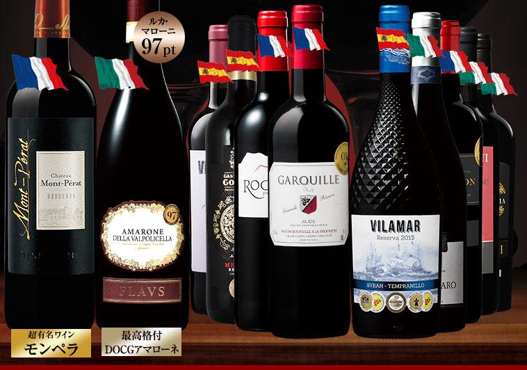 【45%OFF】伝説のモンペラ&ワイン誌97ポイントアマローネ入り!三大銘醸地の濃厚赤ワイン11本セット 第4弾
