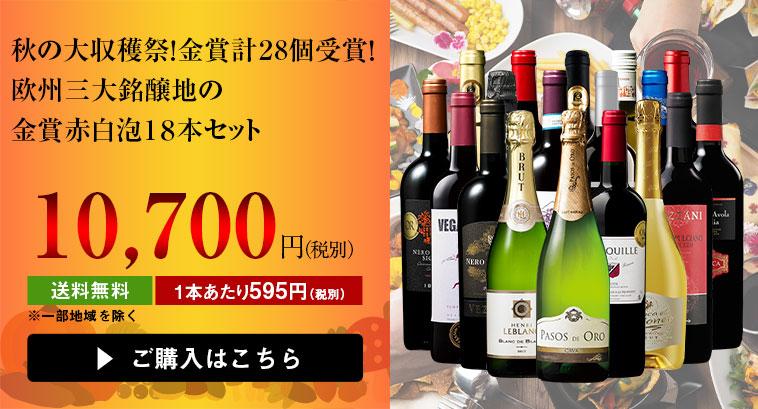 【58%OFF】秋の大収穫祭!金賞計28個受賞!欧州三大銘醸地の金賞赤白泡18本セット
