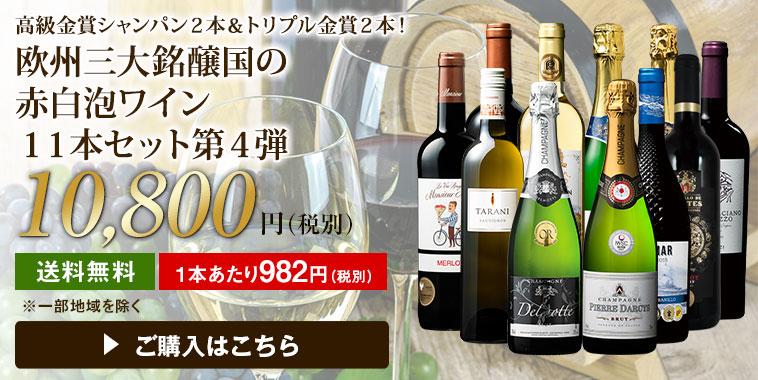 【50%OFF】高級金賞シャンパン2本&トリプル金賞2本!欧州三大銘醸国の赤白泡ワイン11本 第4弾