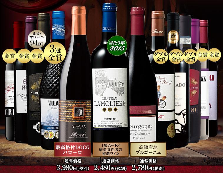 【50%OFF】1級ムートン醸造責任者の秘蔵ワイン&ブルゴーニュ&バローロ入り!欧州赤ワイン12本