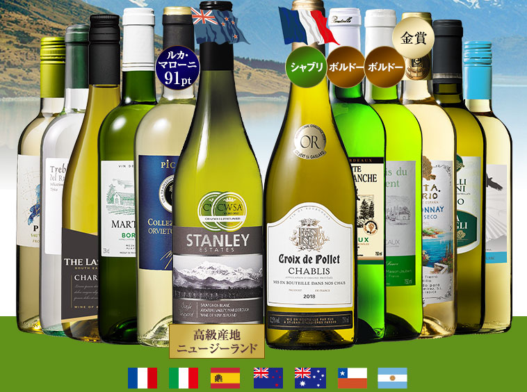【42%OFF】金賞シャブリ&ワイン誌90pt超&高級産地ニュージーランド入り!世界銘醸地の白12本セット