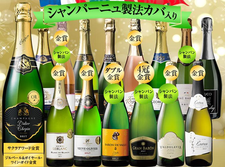 【59%OFF!】ダブル金賞シャンパーニュ入り!総受賞17個!欧州銘醸国の泡15本セット
