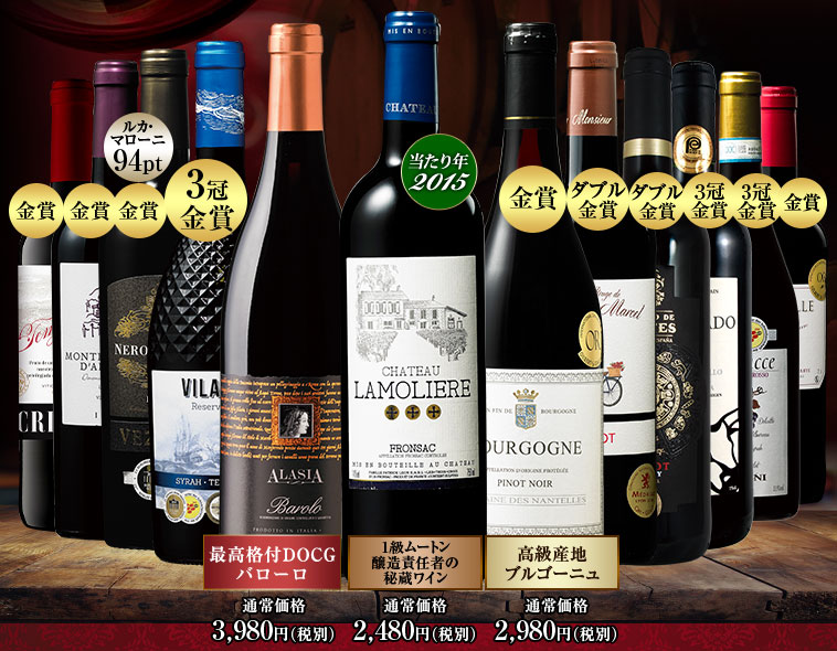 【52%OFF】1級ムートン醸造責任者の秘蔵ワイン&高級産地ブルゴーニュ&濃厚バローロ入り!欧州最強級赤ワイン12本セット 第2弾