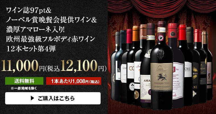 【49%OFF】ワイン誌97pt&ノーベル賞晩餐会ワイン&濃厚アマローネ入り!欧州最強級赤ワイン12本 第4弾