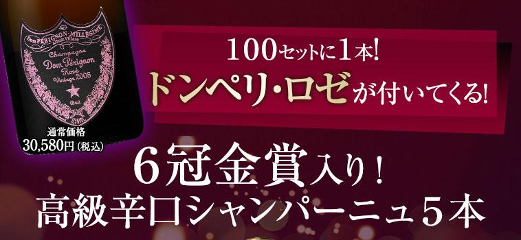 ドンペリ・ロゼが当たる!6冠金賞入り!高級辛口シャンパーニュ5本セット