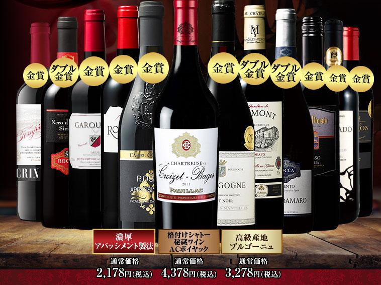 【50%OFF】格付シャトーの秘蔵ワイン&高級産地ブルゴーニュ&濃厚アパッシメント製法入り!欧州最強級12本セット 第2弾