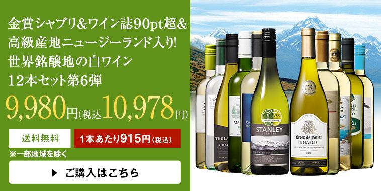【42%OFF】金賞シャブリ&ワイン誌90pt超&高級産地ニュージーランド入り!世界銘醸地の白ワイン12本セット 第6弾