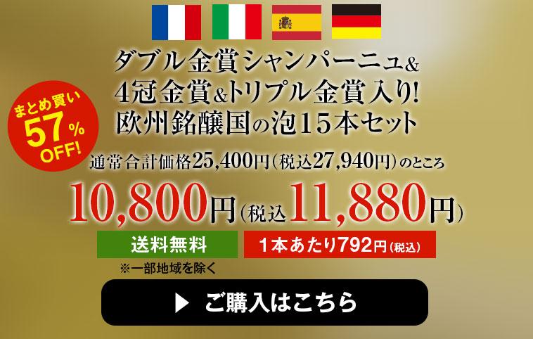 【57%OFF】ダブル金賞シャンパーニュ&4冠金賞&トリプル金賞入り!欧州銘醸国の泡15本セット