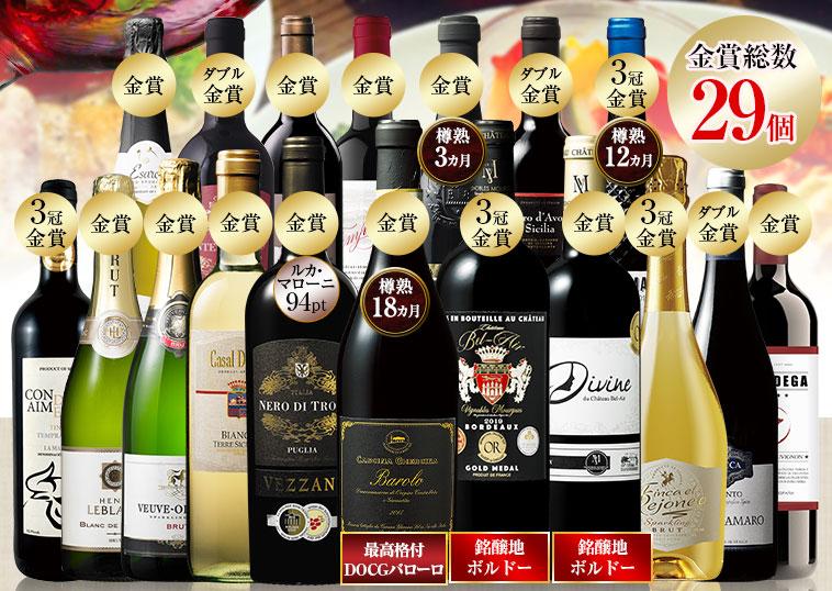 【59%OFF】濃厚金賞バローロ入り!金賞計29個受賞!欧州三大銘醸地の金賞赤白泡ワイン18本 第2弾