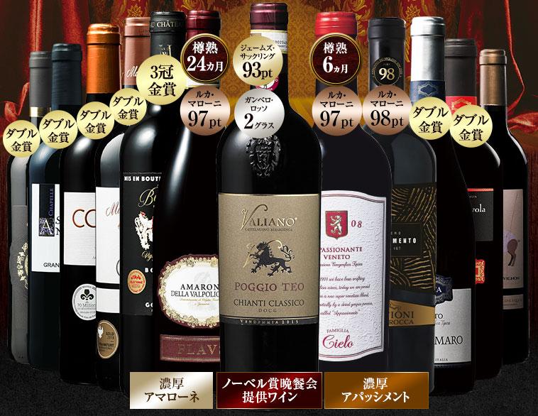 【51%OFF】ワイン誌97pt濃厚アマローネ&ノーベル賞晩餐会提供ワイン&トリプル金賞ボルドー入り!欧州最強級フルボディ赤ワイン12本セット 第5弾