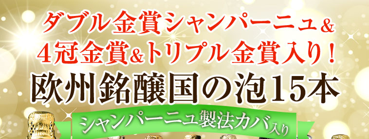 【57%OFF】ダブル金賞シャンパーニュ&4冠金賞&トリプル金賞入り!欧州銘醸国の泡15本 第2弾