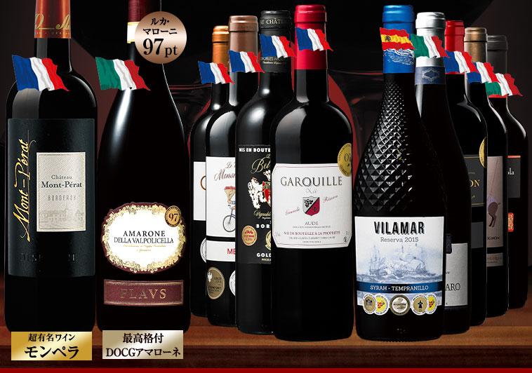 【48%OFF】伝説のモンペラ&ワイン誌97ptアマローネ入り!三大銘醸地の濃厚赤ワイン11本 第5弾