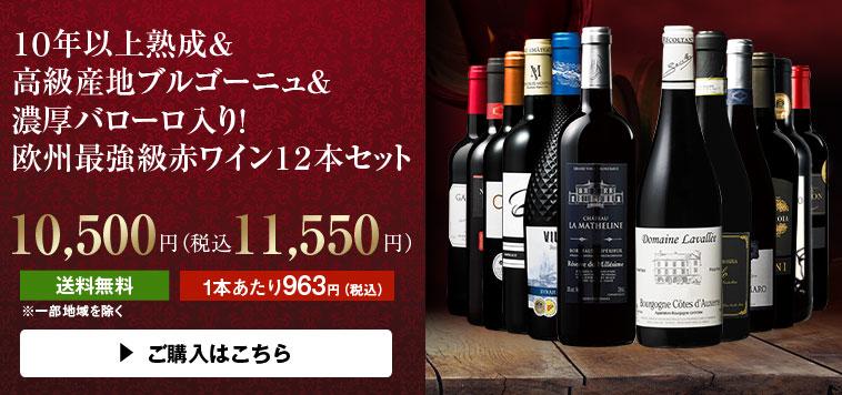 【53%OFF】10年以上熟成&高級産地ブルゴーニュ&濃厚バローロ入り!欧州最強級赤ワイン12本セット