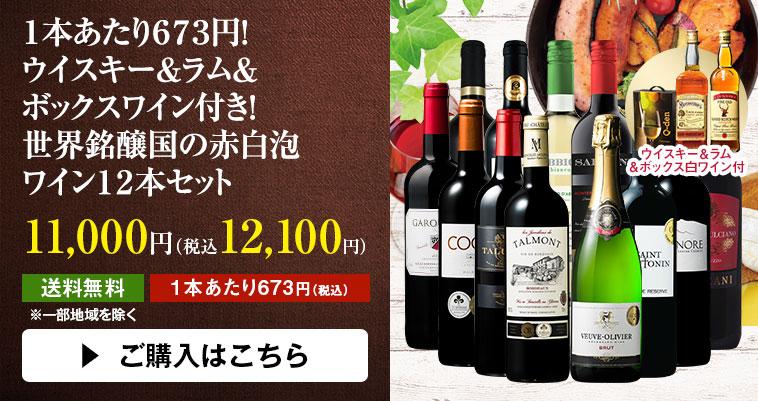 【53%OFF】1本あたり673円!ウイスキー&ラム&ボックスワイン付き!世界銘醸国の赤白泡ワイン12本セット