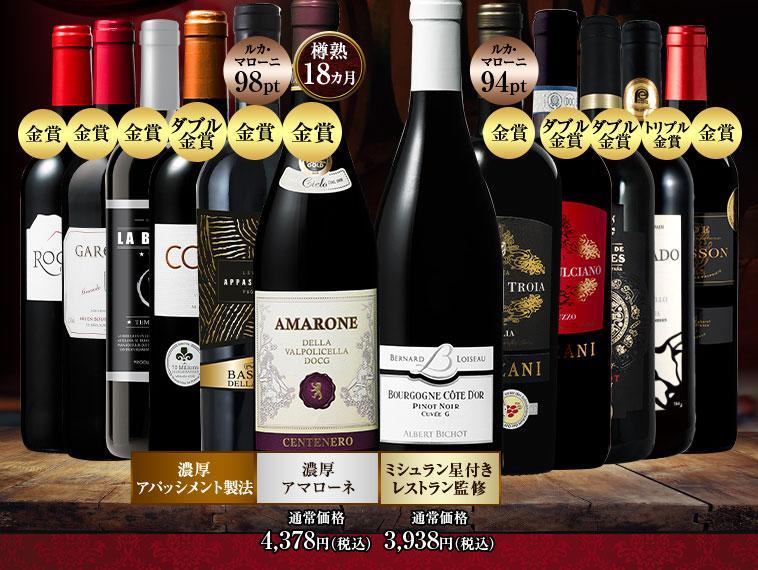 【50%OFF】ミシュラン星付レストラン監修ブルゴーニュ&濃厚アマローネ&ワイン誌98pt入り!欧州最強級赤ワイン12本セット
