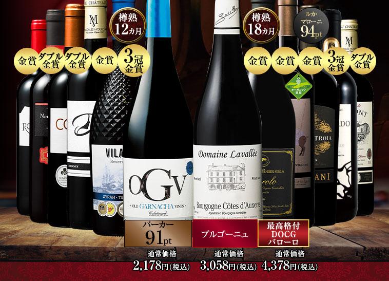 【52%OFF】高級産地ブルゴーニュ&パーカー91ポイント&濃厚バローロ入り!欧州最強級赤ワイン12本セット