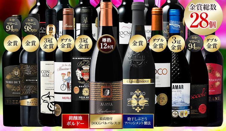 【57%OFF】春の大感謝祭!イタリア高級バルバレスコ&ワイン誌98pt入り!欧州三大銘醸地の金賞・高評価赤ワイン18本セット第3弾