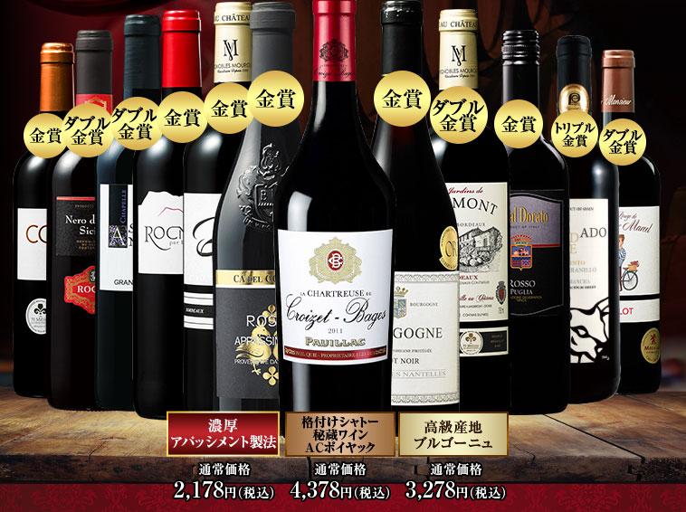 【52%OFF】格付シャトーの秘蔵ワイン&高級産地ブルゴーニュ&濃厚アパッシメント製法入り!欧州最強級赤ワイン12本セット 第3弾