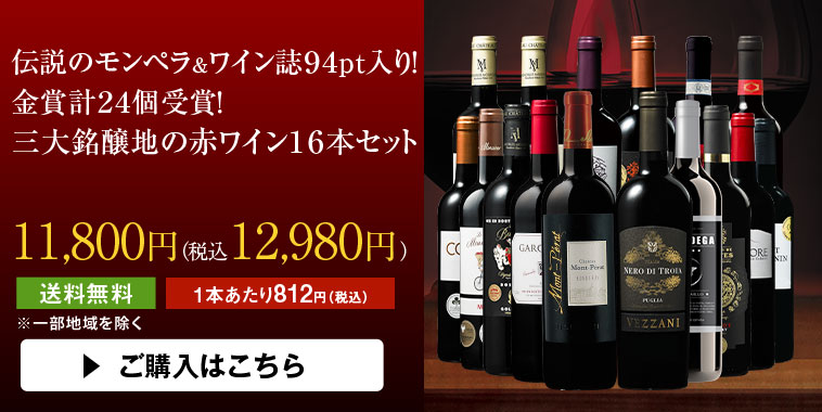 【54%OFF】伝説のモンペラ&ワイン誌94pt入り!金賞計24個受賞!三大銘醸地の赤ワイン16本セット