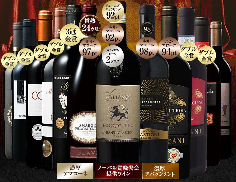 【50%OFF】ワイン誌97pt濃厚アマローネ&ノーベル賞晩餐会提供ワイン入り!欧州最強級フルボディ赤ワイン12本セット 第6弾