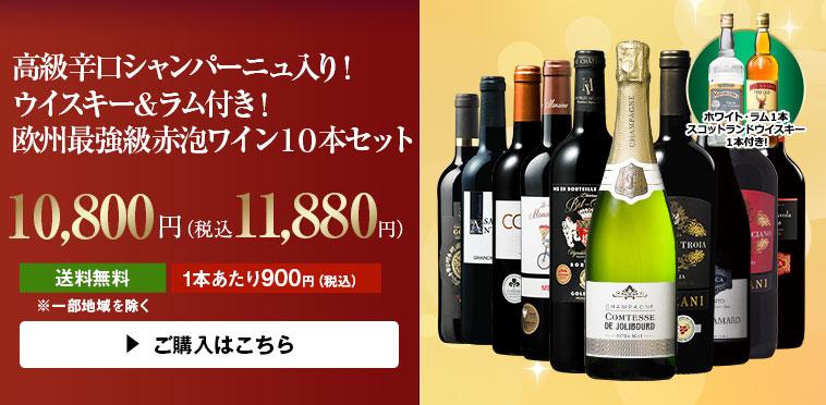 【49%OFF】高級辛口シャンパーニュ入り!ウイスキー&ラム付き!欧州最強級赤泡ワイン12本セット