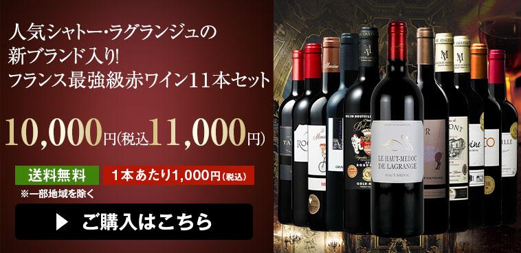【48%OFF】人気シャトー・ラグランジュの新ブランド入り!フランス最強級赤ワイン11本セット