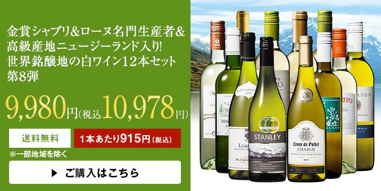 【45%OFF】金賞シャブリ&ローヌ名門生産者&高級産地ニュージーランド入り!世界銘醸地の白12本セット 第8弾