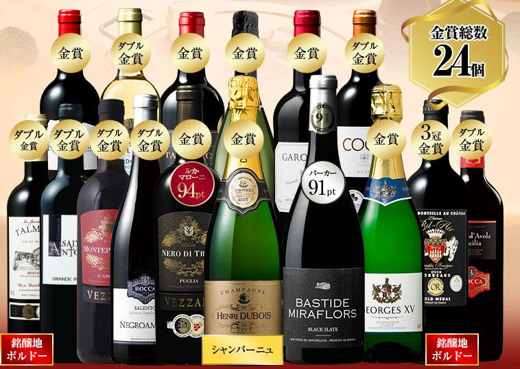【53%OFF】高級辛口シャンパーニュ&パーカー91pt入り!欧州三大銘醸地の金賞・高評価赤白泡ワイン16本セット 第4弾