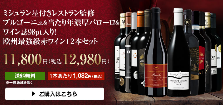 【51%OFF】ミシュラン星き付レストラン監修ブルゴーニュ&当たり年バローロ&ワイン誌98pt入り!欧州最強級赤ワイン12本セット