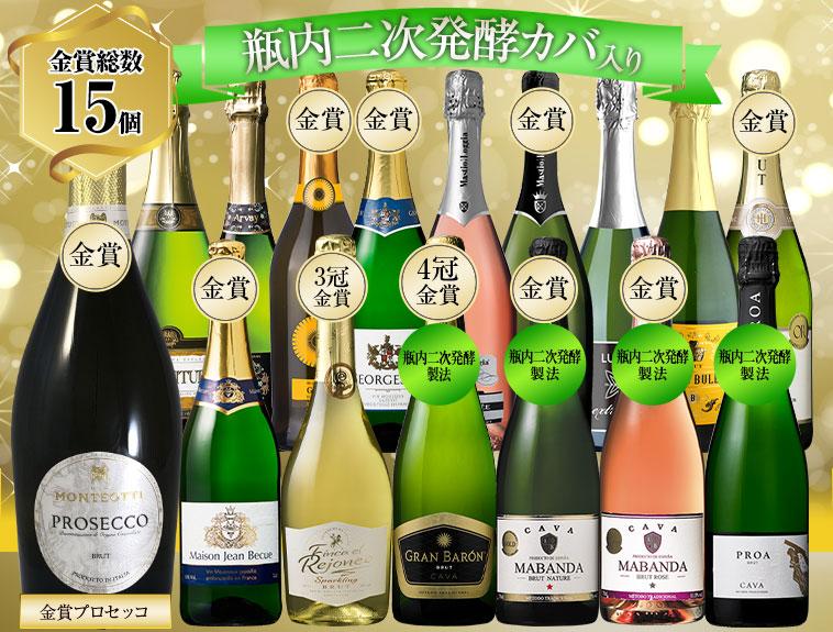 【50%OFF】金賞計15個!金賞プロセッコ&4冠金賞入り!世界銘醸国のスパークリングワイン16本セット 第4弾
