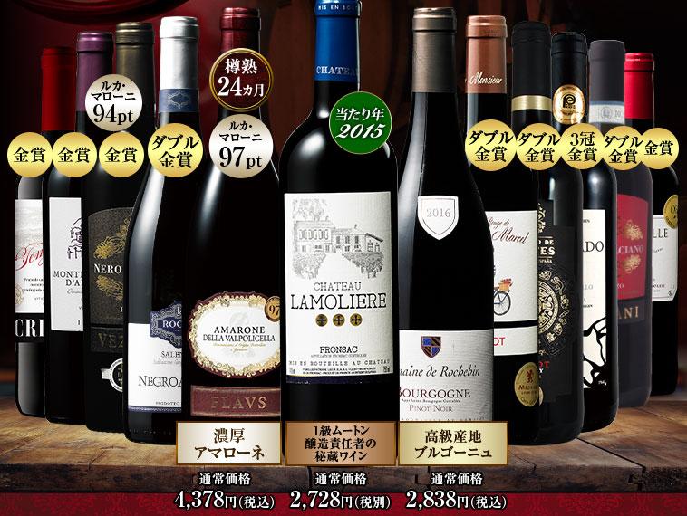【47%OFF】1級ムートン醸造責任者の秘蔵ワイン&高級産地ブルゴーニュ&濃厚アマローネ入り!欧州最強級赤ワイン12本セット 第2弾