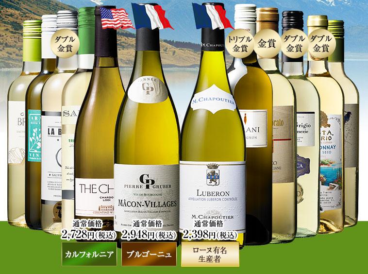 【45%OFF】ブルゴーニュ&ローヌ名門生産者&人気のカリフォルニア入り!世界銘醸地の白ワイン12本セット第10弾
