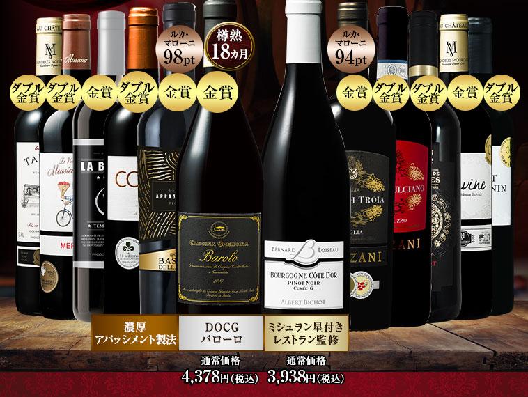 【52%OFF】ミシュラン星き付レストラン監修ブルゴーニュ&濃厚バローロ&ワイン誌98pt入り!欧州最強級赤ワイン12本セット 第2弾