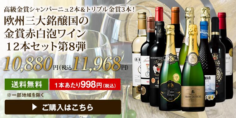 【56%OFF】高級金賞シャンパーニュ2本&トリプル金賞3本!欧州三大銘醸国の金賞赤白泡ワイン12本セット 第8弾
