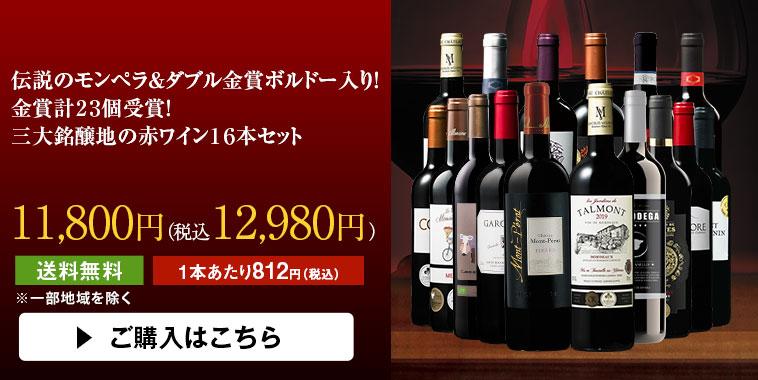 【53%OFF】伝説のモンペラ&ダブル金賞ボルドー入り!金賞計23個受賞!三大銘醸地の赤ワイン16本セット