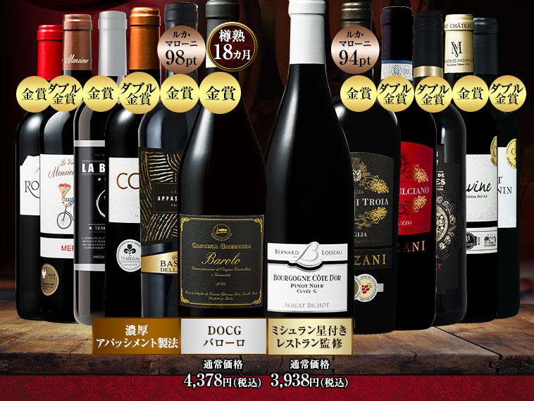 【52%OFF】ミシュラン星き付レストラン監修ブルゴーニュ&濃厚バローロ&ワイン誌98pt入り!欧州最強級赤ワイン12本セット第3弾