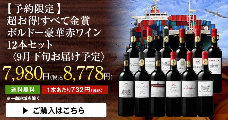 【予約限定】超お得!すべて金賞ボルドー豪華赤ワイン12本セット 【9月下旬お届け】