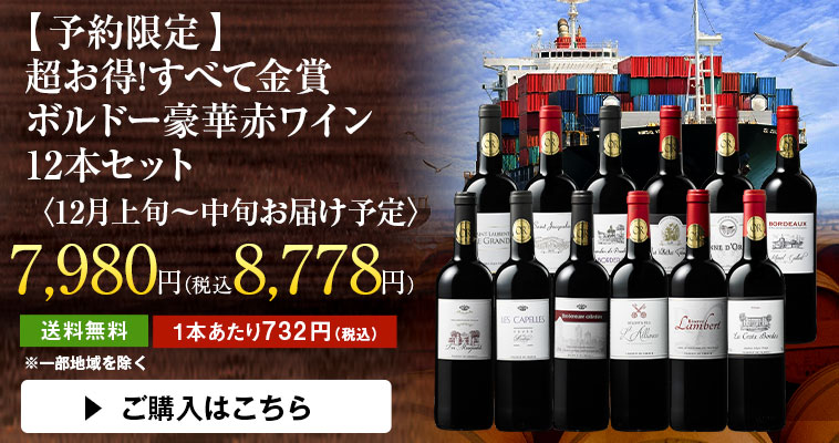【予約限定】超お得!すべて金賞ボルドー豪華赤ワイン12本セット 【12月上旬から中旬お届け】