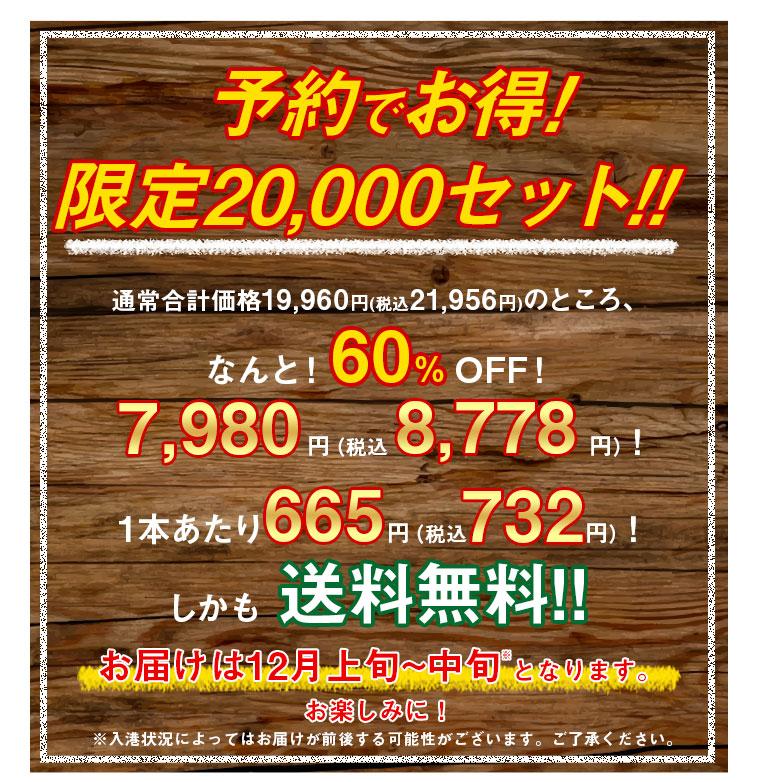 予約でお得!限定20,000セット!!通常合計価格19,960円(税込21,956円)のところ、なんと!60%OFF!7,980円(税込 8,778円)!1本あたり665円(税込732円)!しかも送料無料!!お届けは12月上旬から中旬※となります。お楽しみに!※入港状況によってはお届けが前後する可能性がございます。ご了承ください。