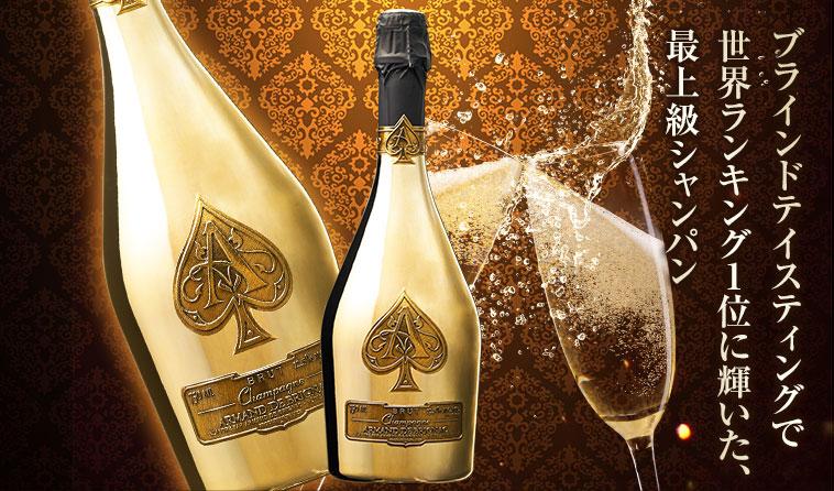 アルマン・ド・ブリニャック・ゴールド/ブラインドテイスティングで 世界ランキング1位に輝いた、 最上級シャンパン